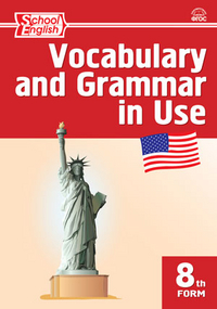 Vocabulary and Grammar in Use. Английский язык. 8 класс.