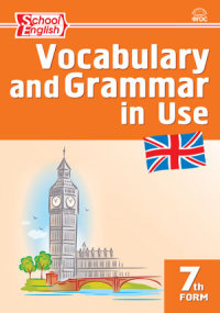 Vocabulary and Grammar in Use. Английский язык. 7 класс.