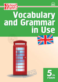 Vocabulary and Grammar in Use. Английский язык. 5 класс.