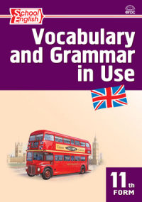 Vocabulary and Grammar in Use. Английский язык. 11 класс.